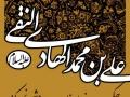ولادت امام هادی (ع) (15)_Copy1