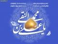 ولادت امام هادی (ع) (4)_Copy1