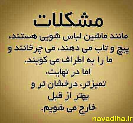 Image result for مطالب آموزنده و جالب
