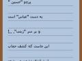 جملات و عبارات آموزنده و جالب از شبکه های اجتماعی (5).jpg