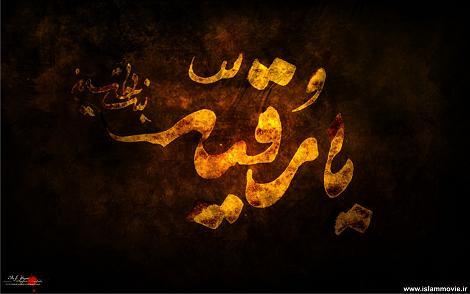 شعر بسیار زیبا و روضه ای برای حضرت رقیه (س) از کاظم بهمنی