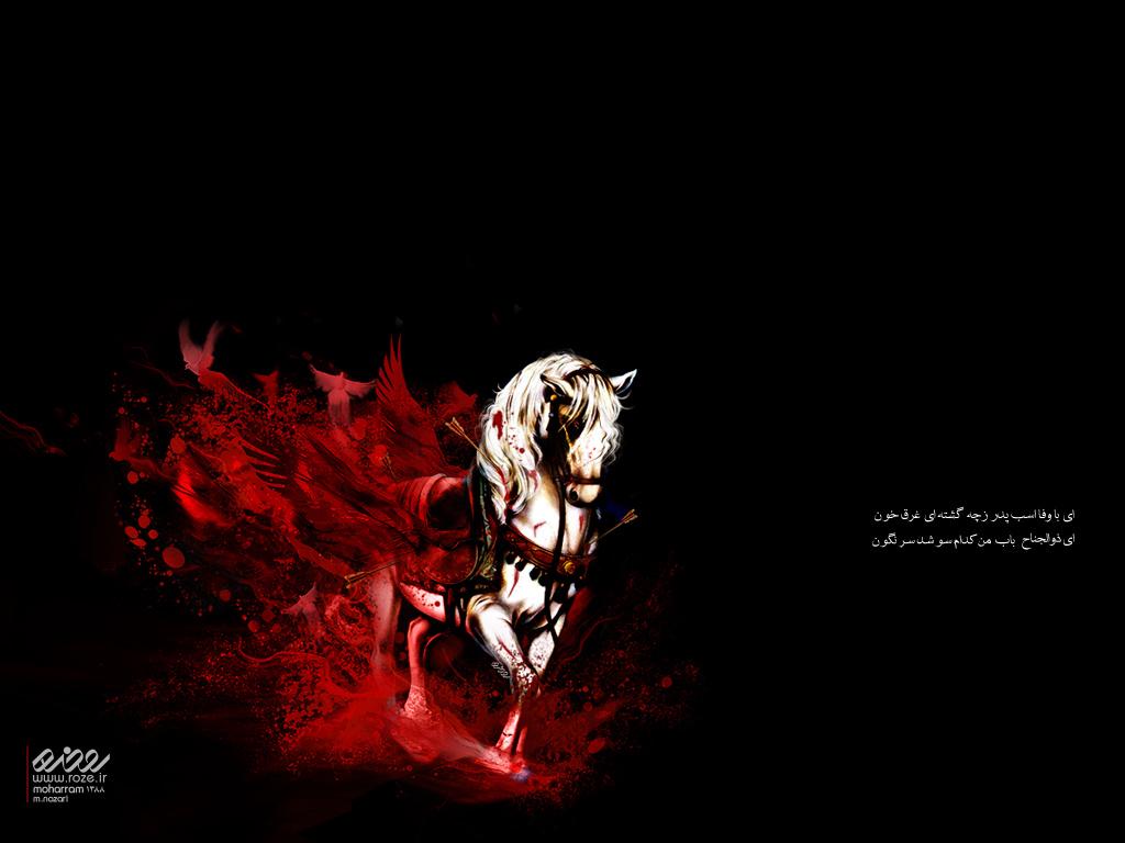 دانلود پوستر محرم – ذوالجناح و حرم امام حسین علیه السلام ...پوستر شماره ۲