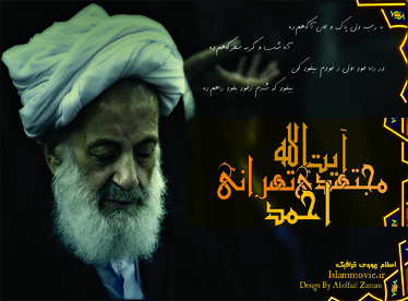 آیت الله مجتهدی تهرانی: مال حلال