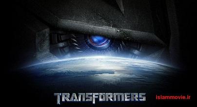 دانلود تریلر بازی جدید تبدیل شوندگان (ترانسفورمرز) – Transformers