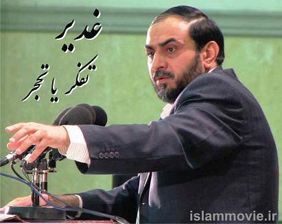 دانلود سخنرانی استاد رحیم پور ازغدی – غدیر تفکر یا تحجر ؟!