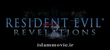 دانلود تریلر بازی جدید رزیدنت اویل مکاشفه Resident Evil Revelation