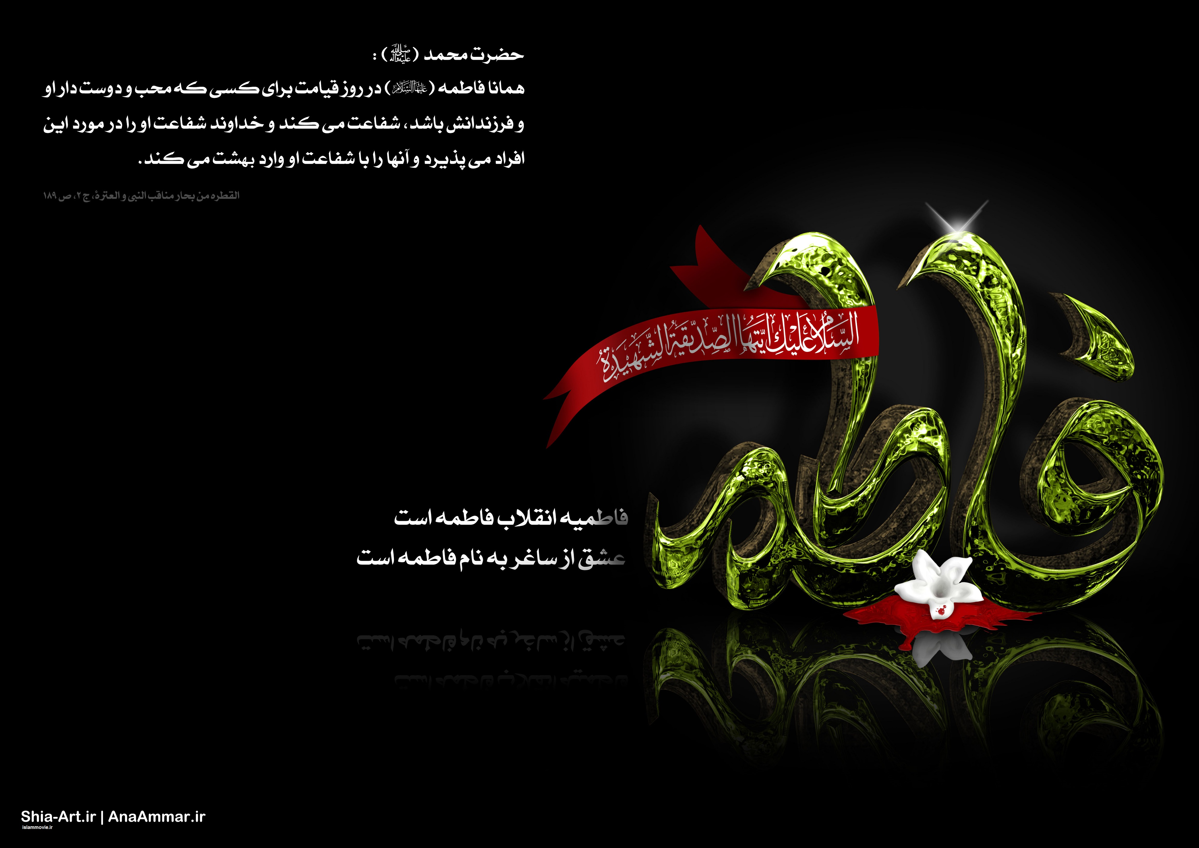 Image result for ایام فاطمیه
