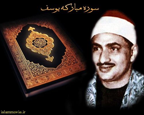 دانلود تلاوت قرآن سوره یوسف (ع) محمد صدیق منشاوی