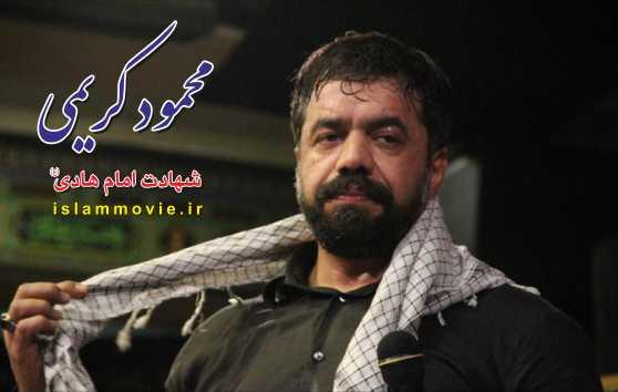 دانلود مداحی محمود کریمی شهادت امام هادی (ع) – تصویری کم حجم