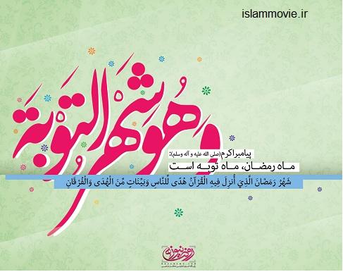 جدول پخش سریالهای ماه مبارک رمضان ۹۴