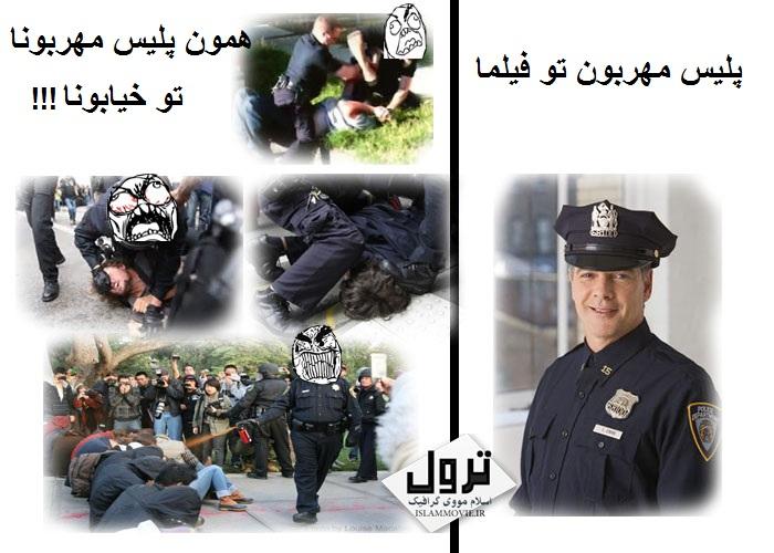 ترول(8) – پلیس خوب پلیس بد – مسابقات پلیسی