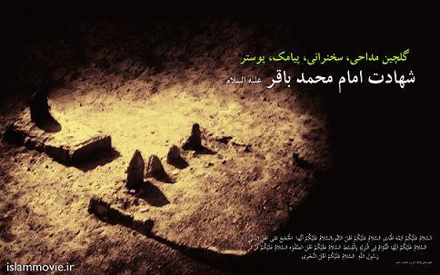 دانلود گلچین مداحی،سخنرانی،پوستر،پیامک شهادت امام محمد باقر (ع)