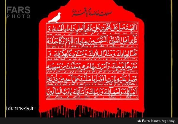 دانلود صوت صلوات خاصه امام محمد باقر (ع)
