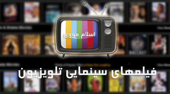 لیست فیلمهای سینمایی تلویزیون عید غدیرخم 93