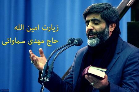 دانلود زیارت امین الله با صدای حاج مهدی سماواتی