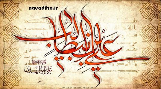 شعر شیخ بهایی – حضرت علی (ع) و غدیر – باده  بده ساقيا ولي زخم غدير…