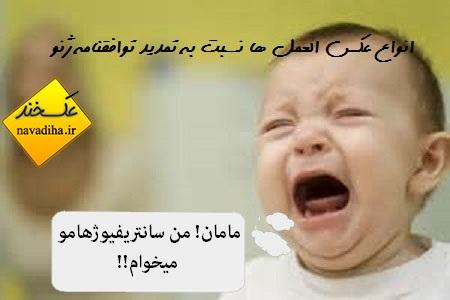 بی کفایتی شدید دولت در مدیریت آب و برق!/وقتی حس میکنی دولت میخواهد عصبانیت کند!!/چمن های تهران را آب ندهید!