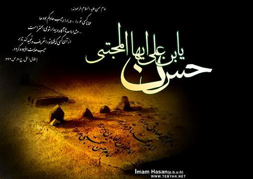 تاریخ اصلی شهادت امام حسن مجتبی (ع) ۷ صفر / علت تغییر روز شهادت!