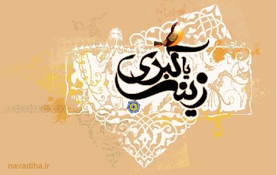 گلچین مداحی ، سخنرانی و… ولادت حضرت زینب عقیله بنی هاشم (س)