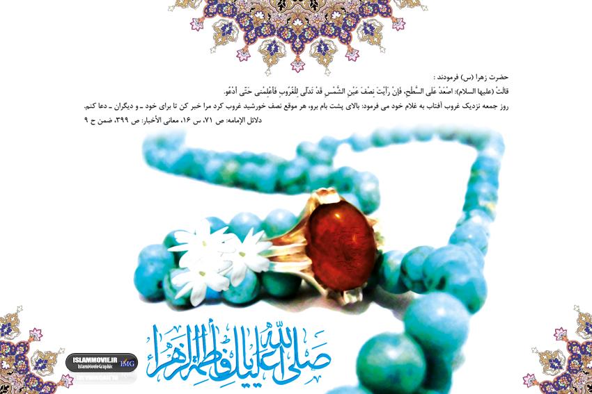پوستر ولادت حضرت زهرا (س) و روز مادر سال ۱۳۹۱ - پرتال جامع ...