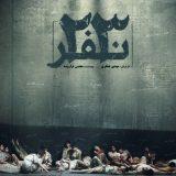 نقد فیلم ۲۳ نفر در برنامه هفت - مسعود فراستی
