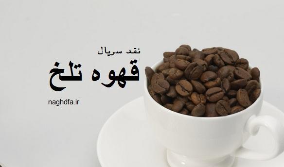 """نقد صوتی محتوایی سریال """"قهوه تلخ"""" مهران مدیری"""