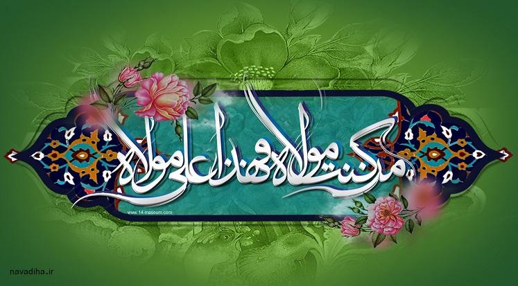 متن کامل خطبه غدیر با معنی فارسی