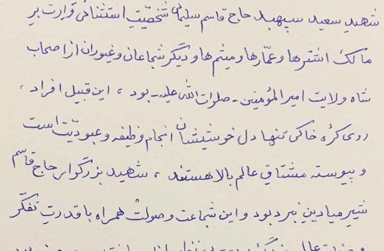 عکس دستخط آیت الله فاطمی نیا برای شهید حاج قاسم سلیمانی و همرزمانش