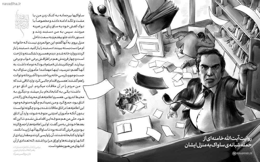 روایت ساواک از حمله به خانه ی آیت الله خامنه ای و شجاعت همسرشان