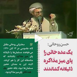 سخنرانی جنجالی حسن روحانی ۱۳ آبان ۱۳۷۰ - آخرشه!