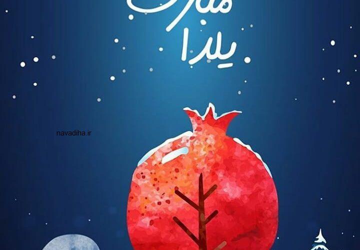 دانلود آهنگ شب یلدا محمد رضا معتمدی