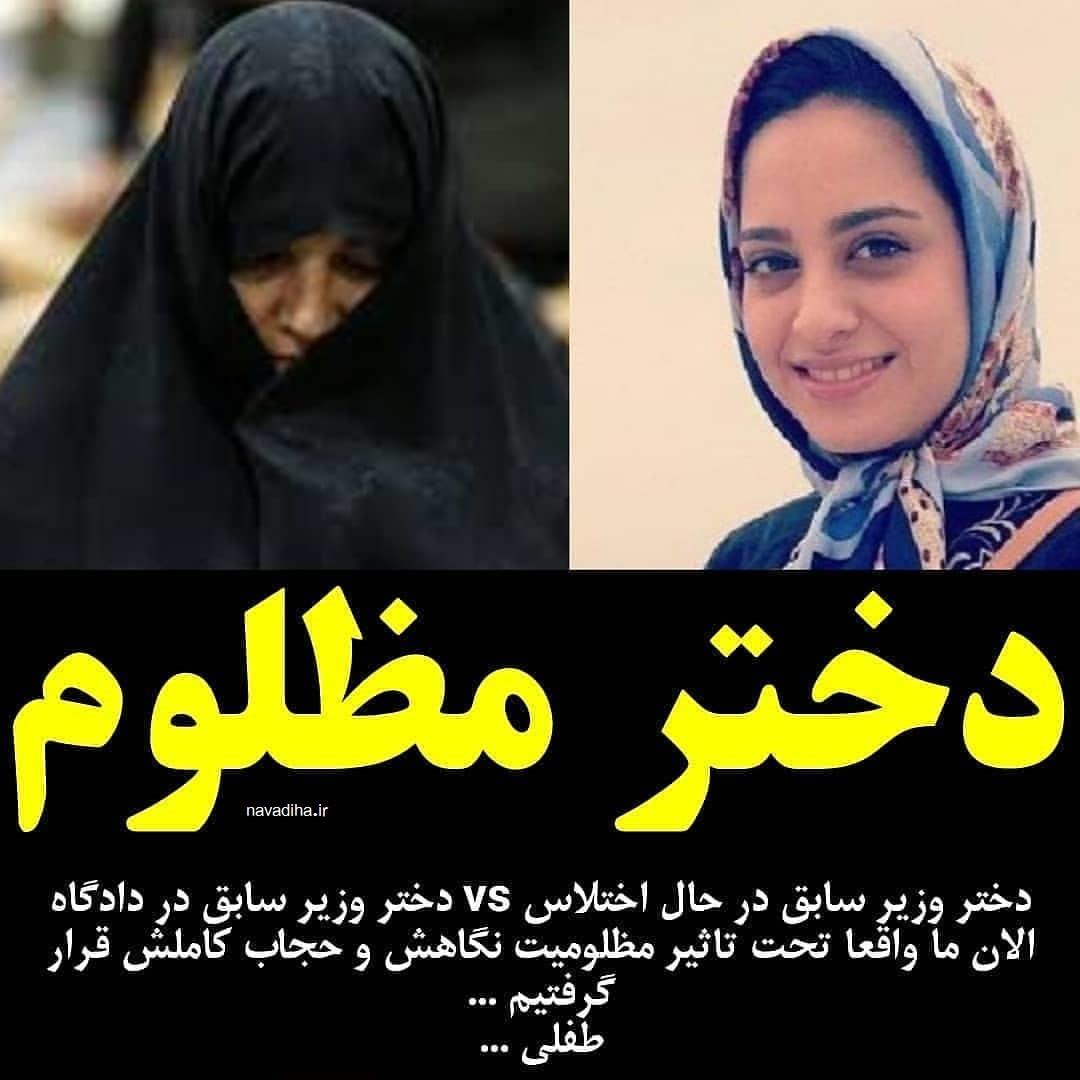 عکس با حجاب شبنم نعمت زاده دختر وزیر در دادگاه