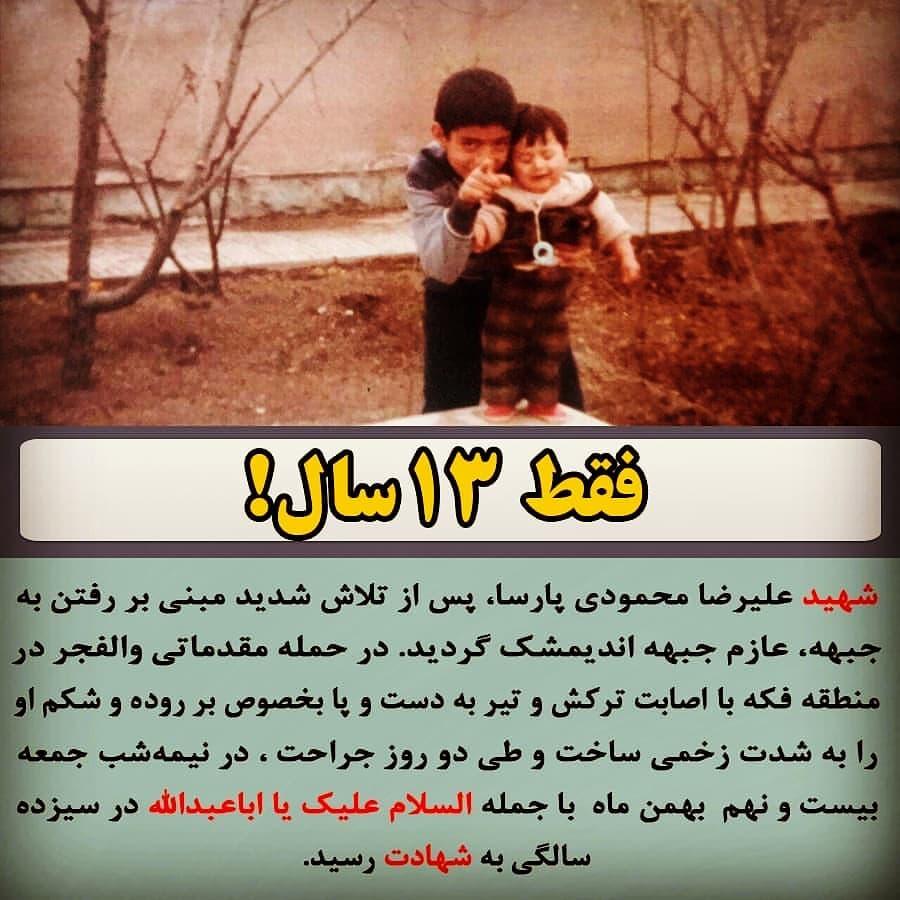 شهید علیرضا محمودی پارسا - شهید ۱۳ ساله - (۸)- navadiha.ir