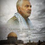 دانلود آهنگ شهادت سردار سلیمانی با آهنگ مختارنامه/ از جبهه شهید دیگر آمد...