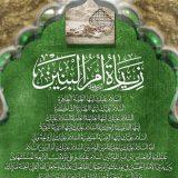 عکس و پوستر برای حضرت ام البنین (س) - مخصوص موبایل و شبکه های اجتماعی