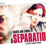 نقد صوتی مسعود فراستی فیلم جدایی نادر از سیمین