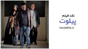 نقد فیلم ایرانی پیلوت