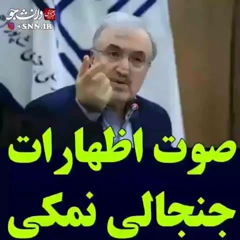 ماجرای توهین نمکی وزیر بهداشت به عزاداری و گریه + فیلم عذرخواهی