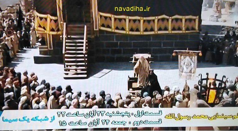 زمان پخش فیلم سینمایی محمد رسول الله (ص) مجید مجیدی در تلویزیون