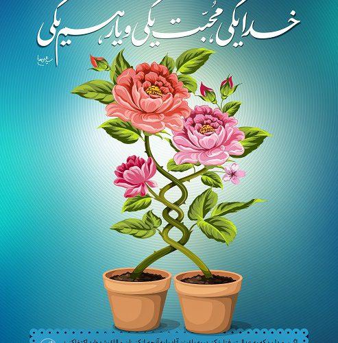 نظر رهبری در مورد چند همسری رسما منتشر شد + پوستر زیبا