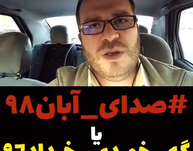خطاب به سلبریدی ها به جای صدای آبان ۹۸ بگویید .. خوردیم خرداد ۹۶