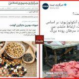 توصیه خبرگزاری های دولتی برای نخوردن گوشت/وقتی گوشت یک شبه سرطان زا و اخی، بد و کثافت می شود!