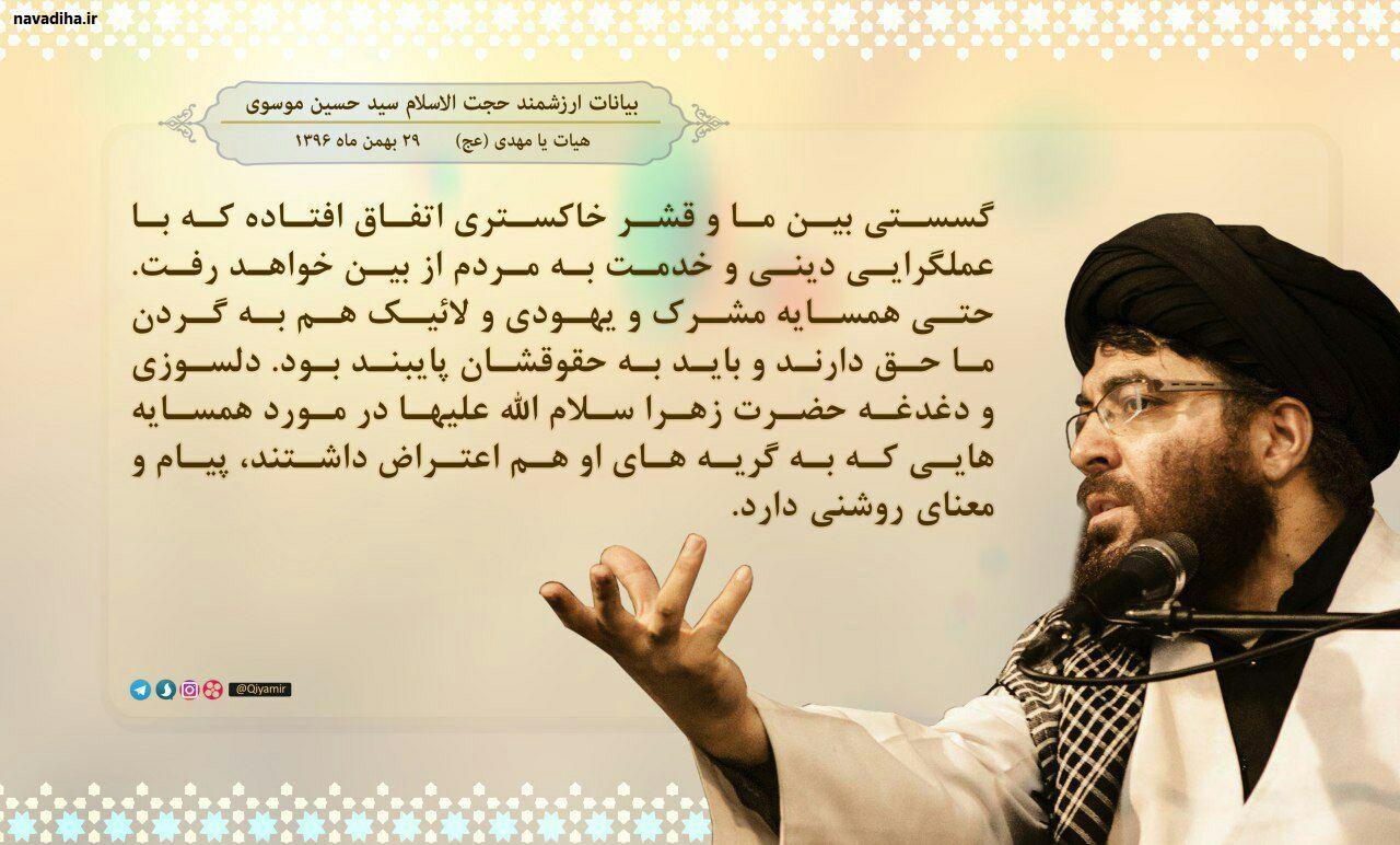 صوت مداحی سید حسین موسوی – برای راهیان نور!