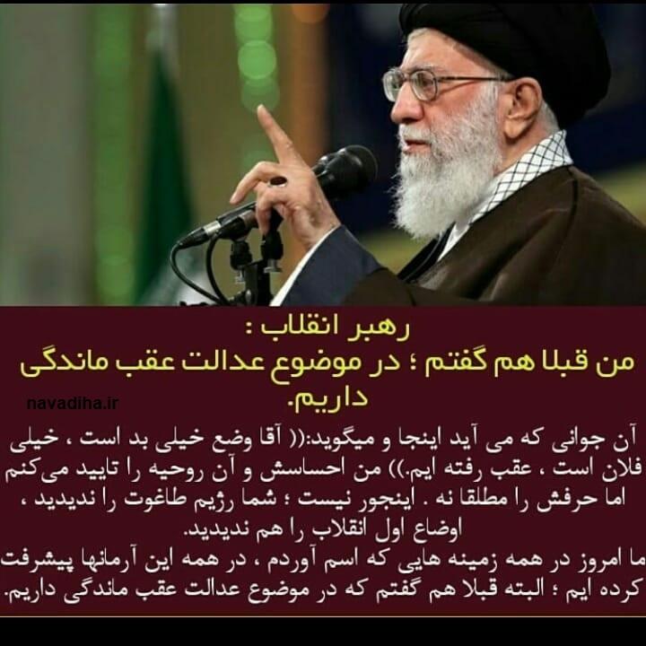 پستهای اینستاگرام – ۸ خرداد ۹۷ – انتقاد صریح در حضور رهبری!
