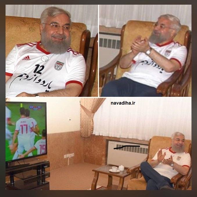 عکسهای روحانی در تماشای فوتبال ایران و مراکش/دفعه قبل جزو ضایع ترین عکس های جهان شد!