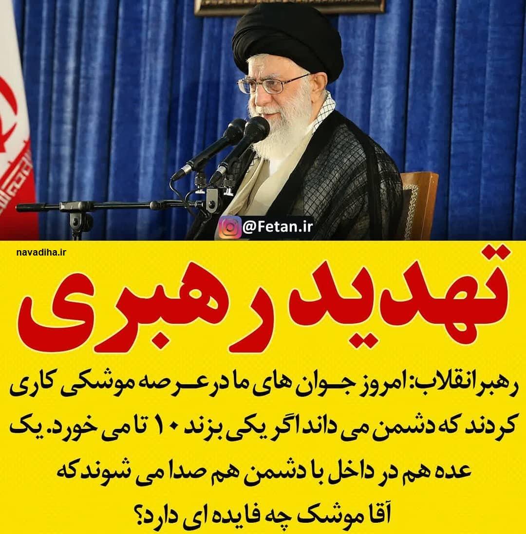 پستهای تاپ اینستاگرام ۱۴ خرداد ۹۷ / لغو سخنرانی روحانی تا دستور ویژه رهبری!