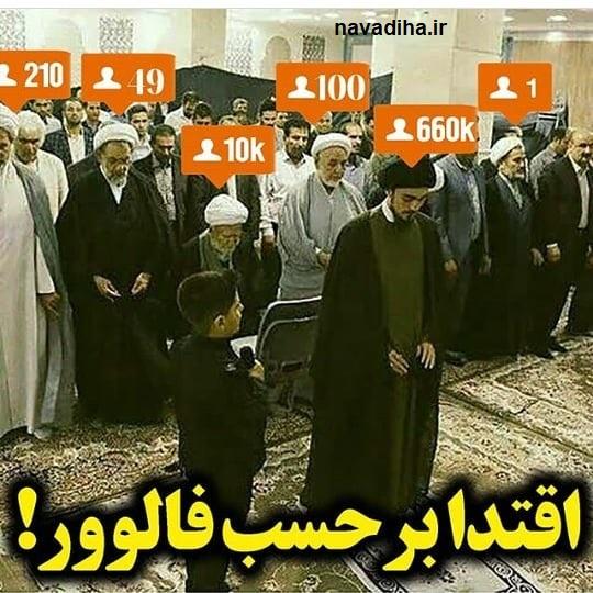 عکس جنجالی از نماز خواندن پسر سید حسن خمینی!/ اینستاگرام