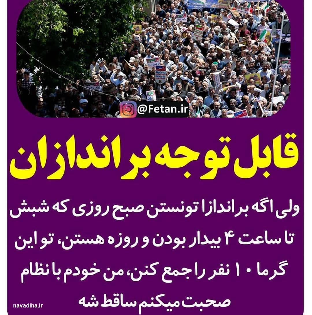 پستهای تاپ اینستاگرام/ عکسهایی جالب از روز قدس تا انتقاد از براندازان نظام!