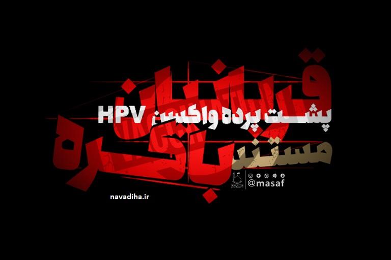 مستند قربانیان باکره – پشت پرده واکسن HPV – با کیفیت عالی و کیفیت موبایل