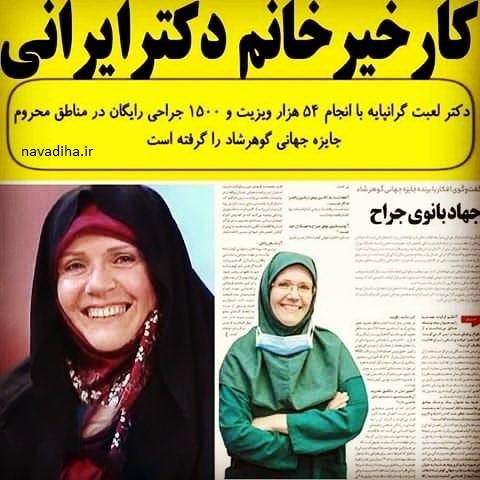 اینستاگرام / پزشک ایرانی دلسوز که جایزه جهانی برد! / صندوق های قرض الحسنه خانگی را دریابید!